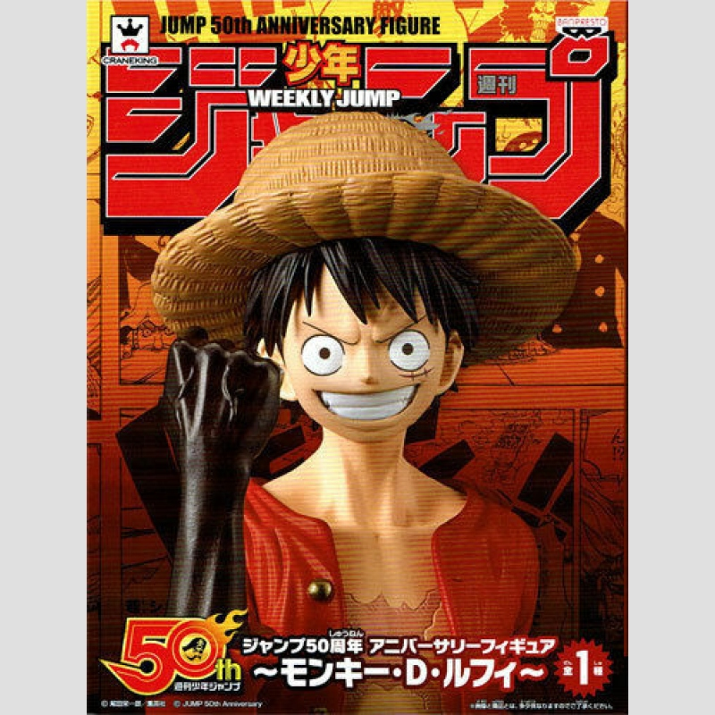 Weekly Magazine Jump 50th Anniversary Monkey D Luffy
