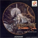 Original Japan Import Soundtrack CD -Castlevania -...