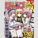 JUMP Ryu! vol. 11  mit DVD: Kentaro Yabuki (To Love-Ru...