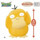 Pokemon Sun & Moon Big Psyduck Plüschfigur