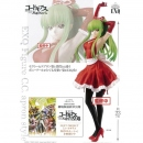 Code Geass: Lelouch of the Rebellion EXQ Figur C.C. Apron...