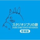 Original Japan Import Soundtrack CD -Studio Ghibli Songs...