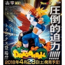 Dragon Ball Super - Super Master Stars Diorama II The...