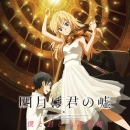 Original Japan Import Soundtrack CD -Your Lie in April-...